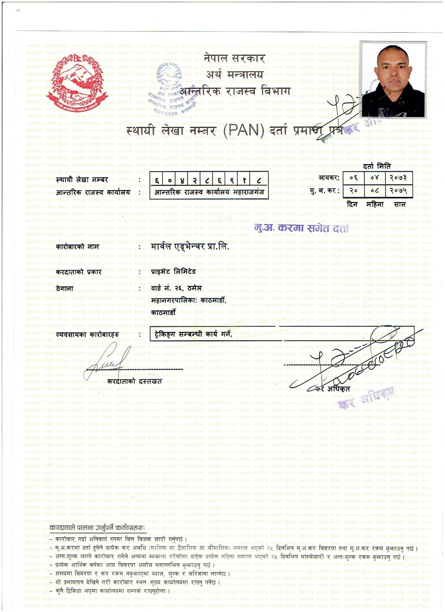 PAN / VAT Certificate